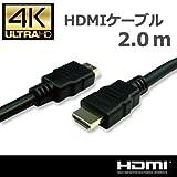 Hanwha ハイスピード HDMIケーブル 2m [3D/イーサネット対応] [HDMI Ver1.4] [2メートル] [4層シールド] [PS3/Xbox360対応] UMA-HDMI20