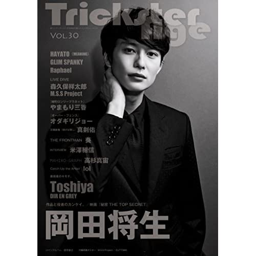 TricksterAge Vol.30 (ロマンアルバム)