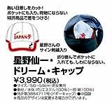 星野仙一「ドリーム・キャップ」 2008年発売