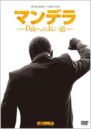 マンデラ 自由への長い道 [DVD]