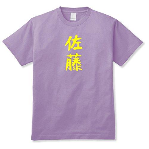 おもしろ日本語ギャグTシャツ 佐藤 MOB Sサイズ
