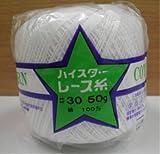 ハイスター レース糸 #30 50g 白色