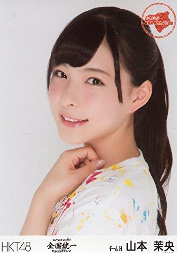 HKT48 公式生写真 全国ツアー~全国統一終わっとらんけん~ 徳島会場Ver. 【山本茉央】