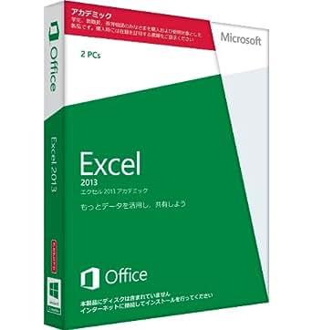 Microsoft Office Excel 2013 アカデミック [プロダクトキーのみ] [パッケージ] [Windows版](PC2台/1ライセンス)