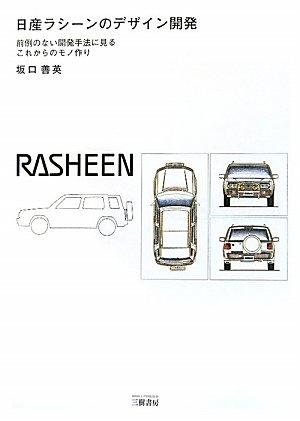 日産ラシーンのデザイン開発―前例のない開発手法に見るこれからのモノ作り