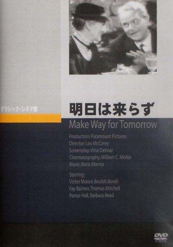 明日は来らず [DVD]
