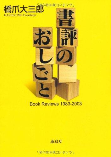書評のおしごと―Book Reviews 1983‐2003