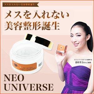 スキンケア クリーム 美容化粧品 NEO UNIVERSE ネオユニバース 幹細胞化粧品