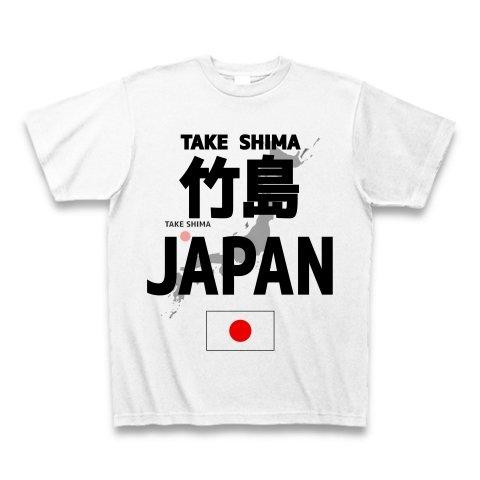 (クラブティー) ClubT 竹島は日本 竹島JAPAN Tシャツ(ホワイト) M ホワイト