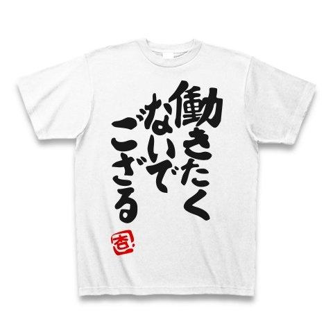 (クラブティー) ClubT 働きたくないでござる Tシャツ(ホワイト) M ホワイト
