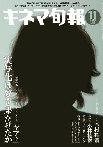 キネマ旬報 2010年 11/15号 [雑誌]