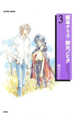 榎本ナリコ+野火ノビタ : 3 (アクションコミックス)