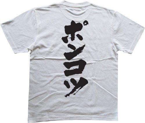 ポンコツ 書道家が書く漢字Tシャツ サイズ:XXXL 白Tシャツ 背面プリント