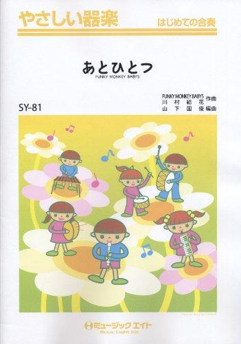 一个最后的时髦猴宝宝温柔的器乐 (SY-81)