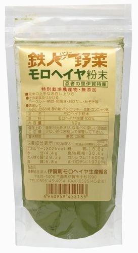モロヘイヤ粉末 伊賀町モロヘイヤ生産組合
