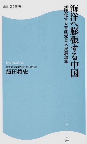 海洋へ膨張する中国   強硬化する共産党と人民解放軍 (角川SSC新書)