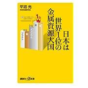 日本は世界1位の金属資源大国 (講談社+α新書)