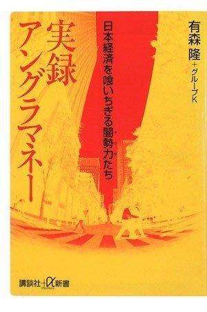 実録アングラマネー――日本経済を喰いちぎる闇勢力たち