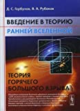 img - for Introduction to the Early Universe Theory of Hot Big Bang / Vvedenie v teoriyu ranney Vselennoy Teoriya goryachego Bolshogo vzryva book / textbook / text book