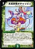 デュエルマスターズ 【 天真妖精オチャッピィ 】 DMX01-025-UC 《キング・オブ・デュエルロード ストロング7》
