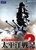 太平洋戦記 2