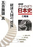 "NHK さかのぼり日本史(1)―戦後 経済大国の""漂流"""