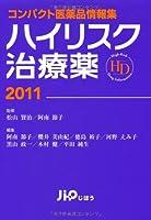 コンパクト医薬品情報集 ハイリスク治療薬2011