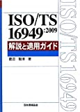 ISO/TS16949:2009解説と適用ガイド (Management System ISO SERIES)