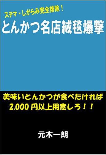 とんかつ名店絨毯爆撃: 美味いとんかつが食べたければ2,000円以上用意しろ!!