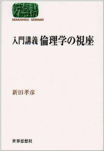 入門講義 倫理学の視座 (SEKAISHISO SEMINAR)