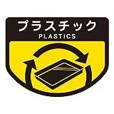 山崎産業 ゴミ箱用分別シール 大