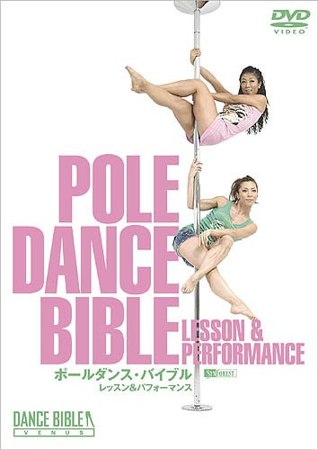 ����ե��쥹��DVD �ݡ�����󥹡��Х��֥�/��å���&�ѥե����ޥ� ~POLE DANCE BIBLE / LESSON & PERFORMANCE~