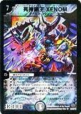 デュエルマスターズ 【 死神明王 XENOM 】 DM33-S3SR 《神化編2》