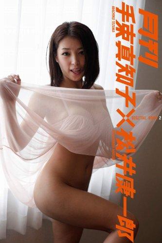 月刊手束真知子×松井康一郎 vol.02 DIGITAL BOOK
