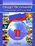 img - for Obschestvoznanie Globalnyy mir v HHI veke 11 klass s vkladyshem book / textbook / text book