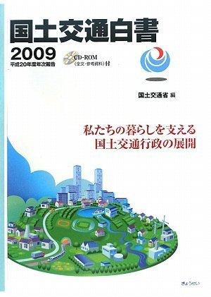 国土交通白書2009 平成20年度年次報告 CD-ROM付