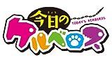 今日のケルベロス 6巻 (デジタル版ガンガンコミックス)