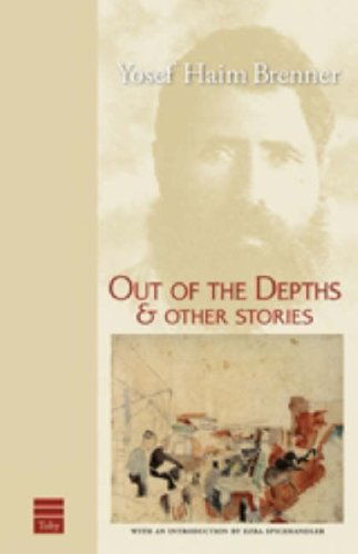 Out of the Depths & Other Stories (Modern Hebrew...