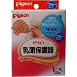 ピジョン 乳頭保護器 授乳用ハードタイプ フリーサイズ