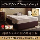 IKEA・ニトリ好きに。ホテル仕様デザインダブルクッションベッド【天然ラテックス入日本製ポケットコイルマットレス】 シングル