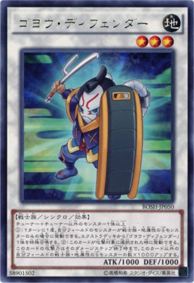 Yu-Gi-Oh / Goyo Defender (Rare) / Breakers of Shadow (BOSH-JP050) / A Japanese Single individual Card (Yugioh Crystal Defender compare prices)