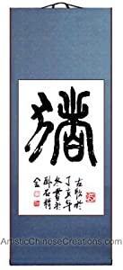 Chinese Art / Chinese Calligraphy Wall Scroll - Chinese Zodiac Symbol / Boar