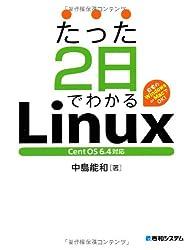 たった2日でわかるLinux―Cent OS 6.4対応