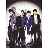 For you~君のためにできること~(初回生産限定盤A)(DVD付)
