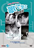 歌で学ぶ韓国語 -イ・ビョンホン「Tears」- [DVD]