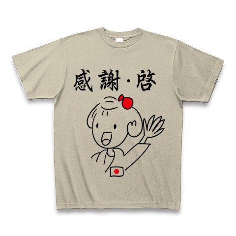 【谷亮子】感謝・啓 Tシャツ Pure Color Print(シルバーグレー) M