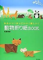 かわいい!かっこいい!美しい! 動物折り紙BOOK