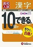 10日でできる 1 漢字 (高校入試10日でできる)
