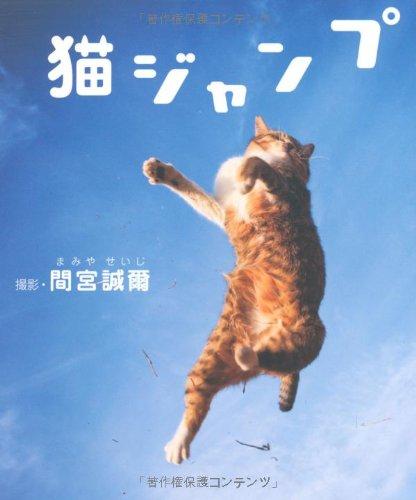 猫ジャンプ [単行本(ソフトカバー)]