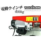 家庭用 100V 電動ウインチ (ホイスト) 400kg (リモコンコード長さ:約5m)